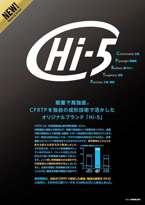 hi-5_.jpg